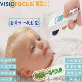 意大利原装进口visiofocus(富克士)非接触红外体温计电子体温计家用体温计婴儿体温计