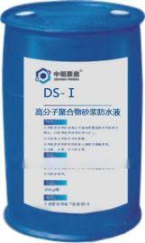 DS-Ⅰ型低碳环保高分子聚合物砂浆防水液