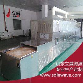立威生产微波烘干设备 微波杀菌设备