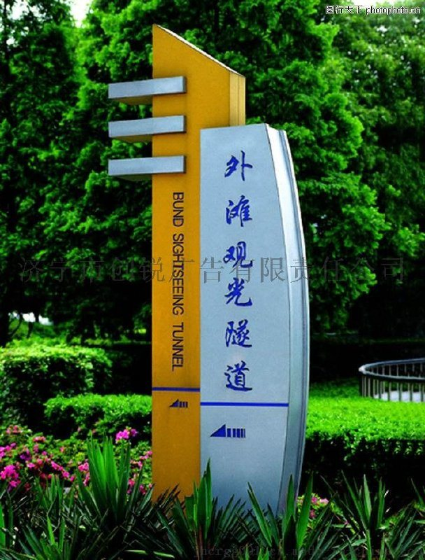 济宁核心价值观标识标牌的加工制作