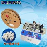 宸兴业生产批发 PVC热收缩管切管机 硬塑料管切割机 电容套管裁切机