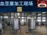血豆腐生产线-全套血豆腐生产线