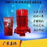 上海漫洋XBD8/30-80L消防泵一用一备XBD9/30-80L消火栓泵价格