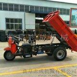 志成供应柴油动力工程三轮车混凝土运输自卸车