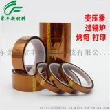 东莞供应电容器绝缘材料 茶色金手指胶带 特殊高温胶带