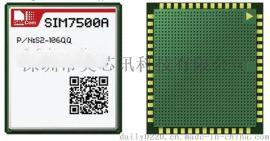 SIM7500SA-4G无线智能通讯模块