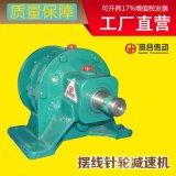 BWD7摆线针轮减速机国标/立式摆线针轮减速机尺寸