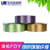 金霞化纤150D有光有色涤纶丝FDY涤纶色丝