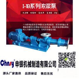 I-1B卧式污泥螺杆泵 轴不锈钢螺杆浓浆泵生产商