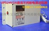 消防24V3A報警器UPS警鈴應急不間斷變壓器後備電池充電電源適配器
