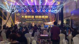 上海灯光音响租赁公司大型会议灯光音响搭建