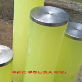 陶瓷硬质合金石墨粉末冶金,聚氨酯橡胶 等静压模具