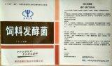 青贮饲料发酵剂 青贮饲料发酵液