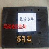 北京钢结构带孔橡胶垫块网架橡胶支座