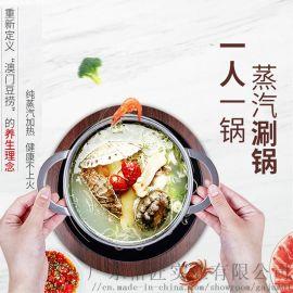 供应海鲜蒸汽涮锅 商用一人一锅 广东牛肉火锅
