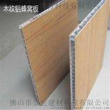 黃岡 滾塗木紋鋁蜂窩板裝飾 氟碳蜂窩板規格