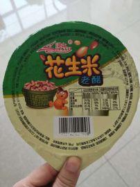 花生米全自动封碗灌装封口机 碗装花生真空包装封口机