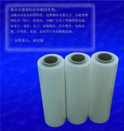 衡水宏德缠绕膜生产厂家 缠绕包装专用膜PE拉伸缠绕膜