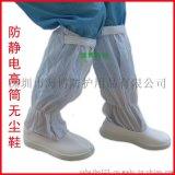 高筒无尘靴 pvc防静电无尘高筒硬底鞋现货供应