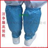 厂家供应 蓝色白色高筒无尘鞋 高筒硬底鞋防护劳保