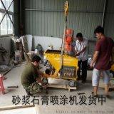 小型石膏噴塗機乾粉噴塗 一鍵式操作新機型