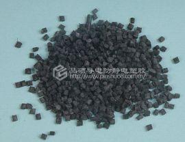 碳纤维增强导电防静电ABS 碳纤导电ABS