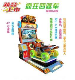 全动感赛车疯狂四驱车 大型模拟机 全动感赛车游戏机厂家