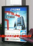 东莞市泽思五金电子有限公司定制生产LED灯箱