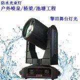 新款350W防水光束灯 户外防水光束灯 350w 光束灯舞台灯 防水摇头灯厂家直销