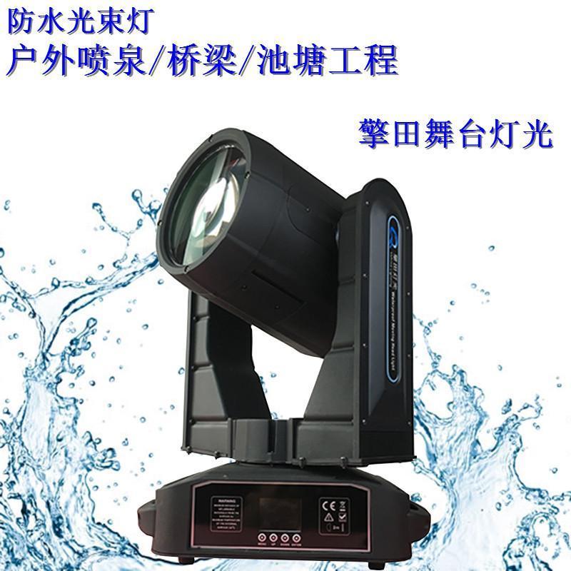 新款350W防水光束燈 戶外防水光束燈 350w 光束燈舞檯燈 防水搖頭燈廠家直銷