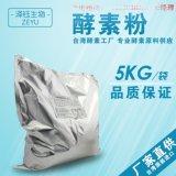 台湾进口酵素原料  酵素粉原料 清洁酵素粉 酵素清洁剂