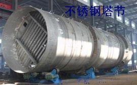 不鏽鋼碳鋼塔節塔器塔式容器
