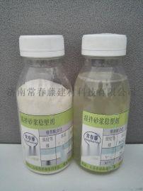 溼拌砂漿,砂漿穩塑劑,砂漿改性劑
