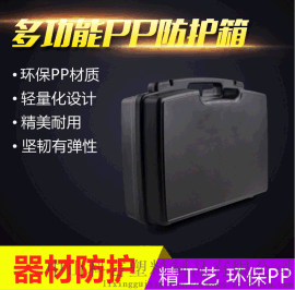 ky007防摔工具箱安全防護箱PP塑料手提箱儀器儀表箱工具收納箱