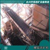 双螺旋洗矿机、螺旋分级机、水力分级机、矿泥分离设备