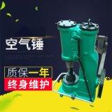 16公斤空气锤 厂家供应专业小型空气锤 全新气动锻打铁气锤
