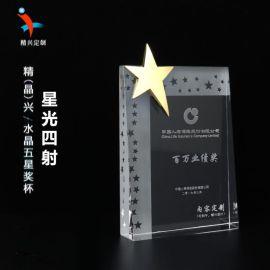 水晶五角星奖牌 五星水晶奖牌定制 公司周年礼品