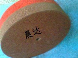 纤维轮(5p--12p)