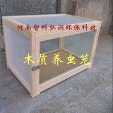 木質養蟲籠 型號ZK-YCL 養蟲箱