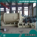 球磨机 石粉磨粉机  矿物粉磨设备 湿式球磨机