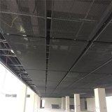 粉末噴塗吊頂鋁拉網專業的鋁天花