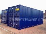 沧州信合大量供应标准集装箱 定制标准集装箱