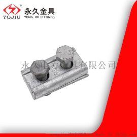 永久金具 JBB-3 铁并沟线夹 热镀锌钢绞线用