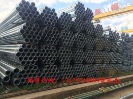 昆明鍍鋅管 雲南鍍鋅鋼管 廠家價 型號規格齊全