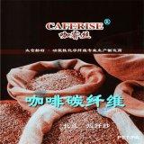 咖啡丝、咖啡纱线、咖睿丝-CAFERISE