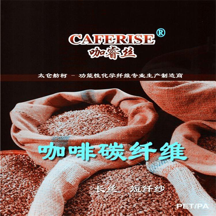咖啡絲、咖啡紗線、咖睿絲-CAFERISE