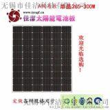供应60片装265-300W单晶硅太阳能电池板价格