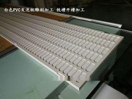 昆山PVC结皮板批发 新型家装材料 家具材料 环保无毒 阻燃 防水