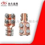 SBT-M16 压板式 变压器用铜接线夹 油变线夹 抱杆线夹 设备线夹