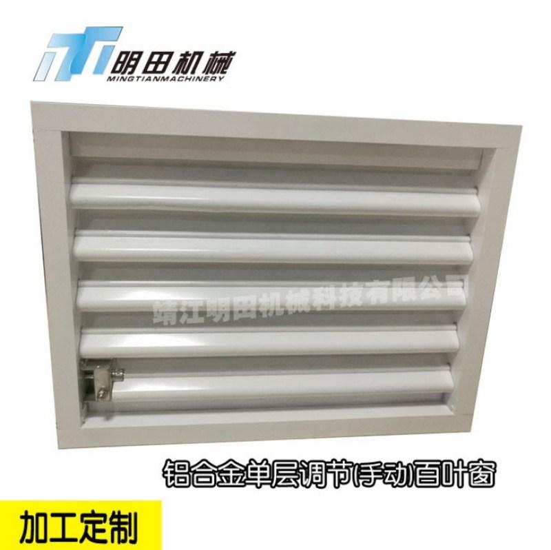 定制 铝合金百叶窗 手动百叶窗 防雨百叶窗 电厂百叶窗